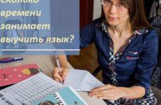 Сколько времени занимает выучить язык?