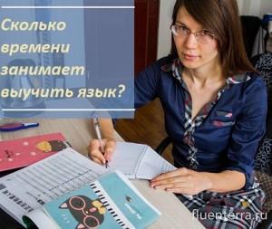 Сколько времени занимает выучить язык