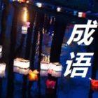 Чэнъюй №7: Китайский «common sense»