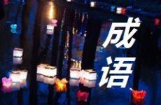 Чэнъюй №6: Увидеть в новом свете