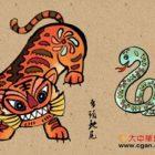 Чэнъюй №8: О тиграх и змеях