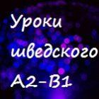 Урок 17. Хороший или лучший: как сравнивать шведские прилагательные