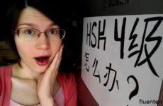 Как сдать HSK4, если не умеешь писать иероглифы
